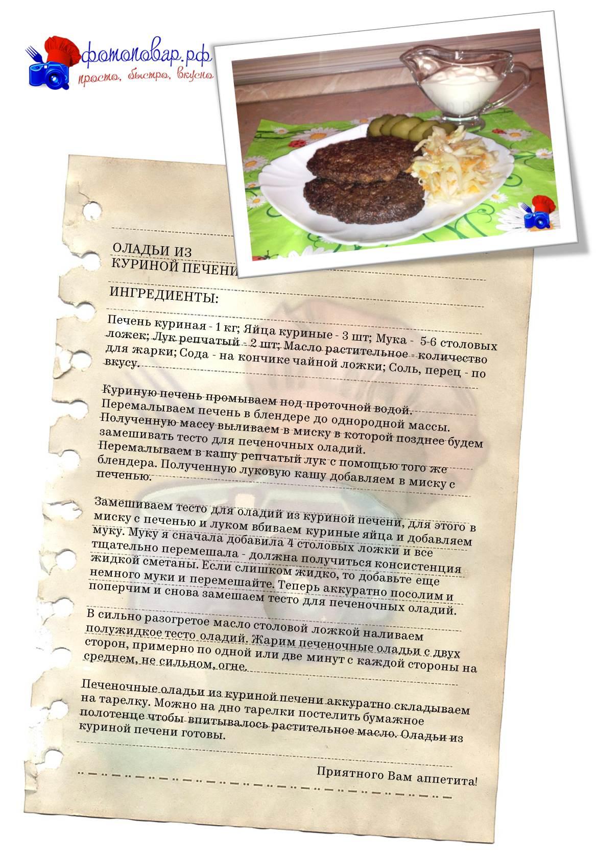Рецепт оладий из куриной печени пошагово